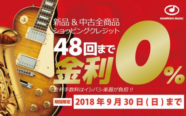 イシバシ楽器名古屋栄店 48回まで金利ゼロキャンペーン