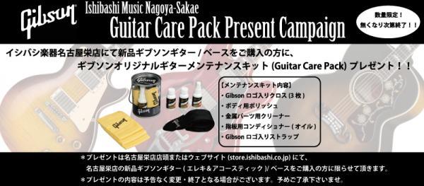 さらにGibsonオリジナル・ギターケアパックも同時にプレゼント中!