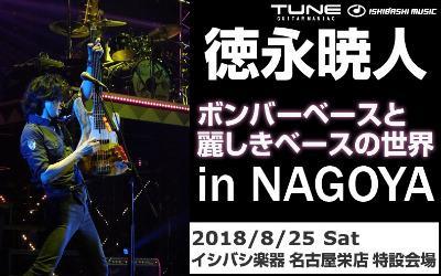 徳永暁人 ボンバーベースと麗しきベースの世界 in NAGOYA