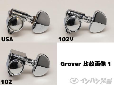 ヴィンテージフィーリング溢れる「Grover 102Vシリーズ」をご紹介!