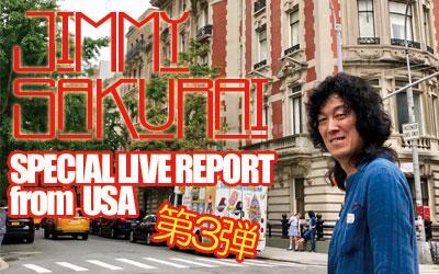 Jimmy Sakurai スペシャル・ライブ・リポート from USA #3