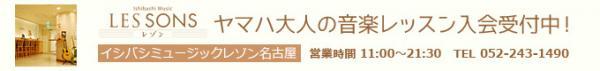 イシバシミュージックレゾン名古屋
