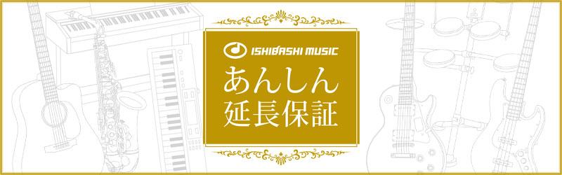 イシバシ楽器 あんしん延長保証【イシバシ楽器】