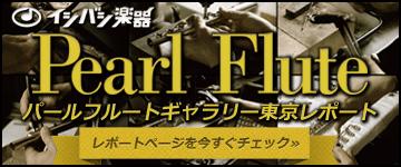 Pearl Flute Gallery