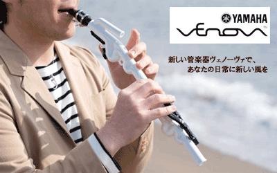 YAMAHA Venova カジュアル管楽器