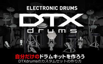 YAMAHAの電子ドラム DTXdrumsでカスタムセットを作ろう